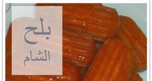 طريقة عمل بـلح الشام – حلويات رمضان