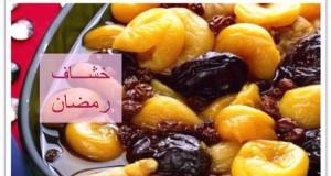 طريقة عمل خشاف رمضان