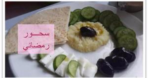 طريقة عمل سحـــور رمضاني