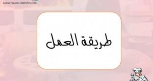طريقة عمل كنافة رمضان