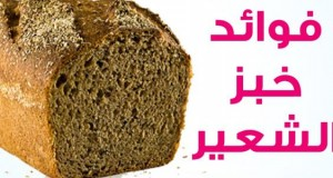 فوائد_خبز_الشعير_للرجيم