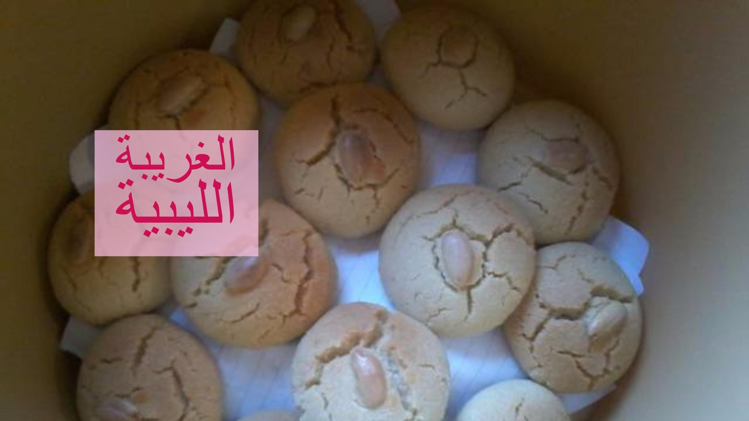 طريقة عمل الغريبة الليبية باللوز