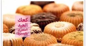 طريقة عمل كعك العيد المصرى بالعجوة