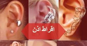 اطقم حلقان – اقراط اذن نسائية 2016 – اكسسورات