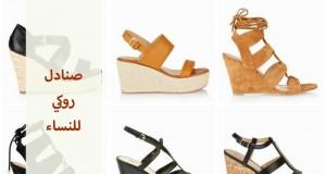 تشكيلة صنادل روكي للنساء – احذية